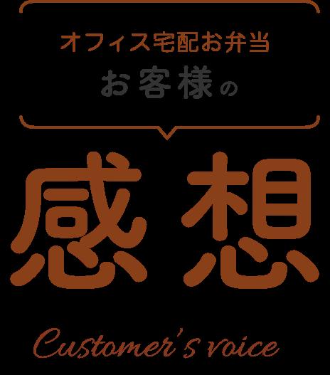 【リッチ お弁当】オフィス宅配お弁当 お客様の感想