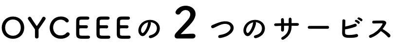 OYCEEEの2つのサービス